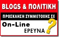 blogs-politiki-erevna